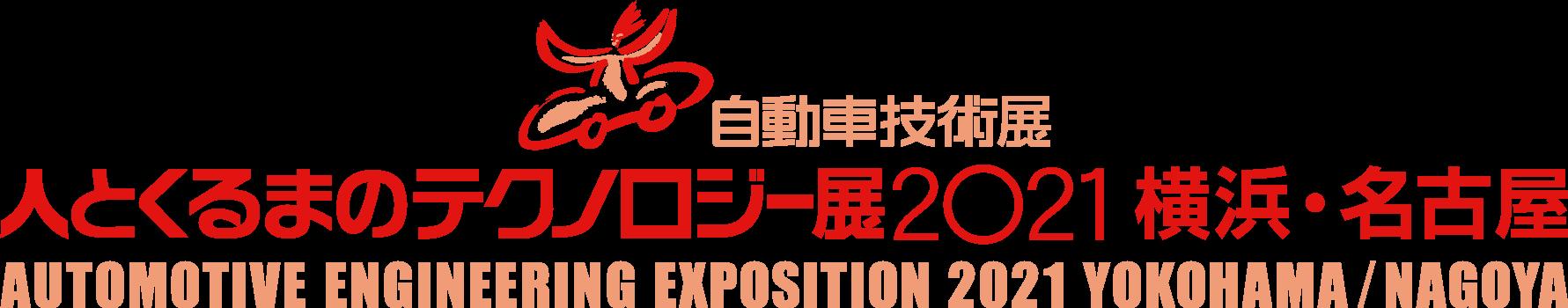 【展示会】※横浜展示会は開催中止 『人とくるまのテクノロジー展2021』