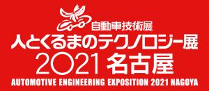 人とくるまのテクノロジー展2021 名古屋